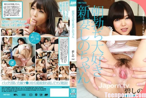 Young Wife Shino Chan Loves Morning Sex Shino Aoi