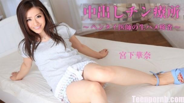 Heyzo Kana Miyashita - Dirty-Minded Doctor 0986 uncen