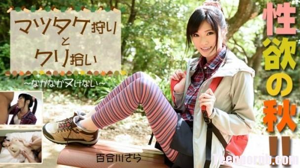 Heyzo Sara Yurikawa 0976 uncen