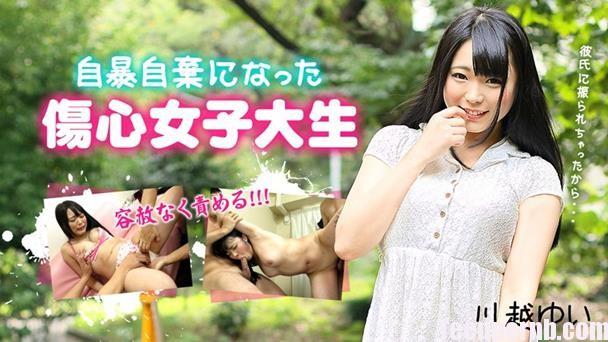 Japanese Teen Porn Yui Kawagoe Desperate Wild Sex 3gp mobil xyz spankbang pornhub free asian (1)