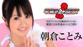 Kotomi Asakura uncen Japanese Teen Porn