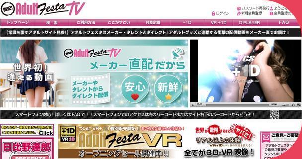 Afesta AdultFestaTV Virtual Reality VR Porn Oculus Rift 3D 3gp mobil samsung ipad (1)