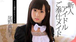 Machiko Ono Japanese Girl loli Machiko Ono Shaved Pussy Maid Play
