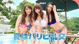 Makoto Liao, Aya Kisaki, Aoi Sakura This summer, Paripi orgy