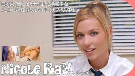 Nicole Ray 0009 uncen Japanese Man fuck euro Girl