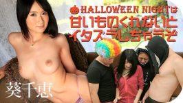 Chie Aoi Halloween Night 102816-291 uncen Japan Pron