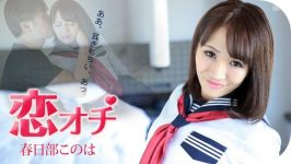 Konoha Kasukabe 101416-281 Japanese School Girl Pron
