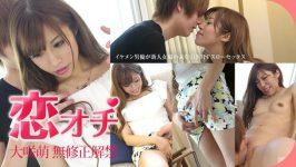 Moe Osaki Love at first sight Japan girl uncen Jav Pron
