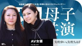 Yui Yabuki, Chiharu Yabuki Real Incest Japan Mom, Daughter