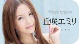 Emiri Okazaki Caribbean Diamond Vol.5 Japanese Teen porn