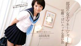Mari Haneda Ai Mukai Memories of sweet and vigorous part activities 012017-355