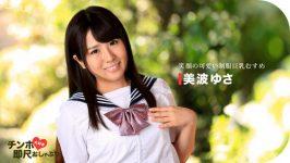 Minami Yusa Smiley Pretty Uniform Big Breasts Musume