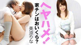 Rina Misuzu Japanese Pretty Teen porn Uncen video