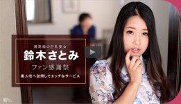 Satomi Suzuki 042617-004 uncen Japan Nice Girl Porn