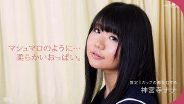 Nana Jinguji 060817-537 uncen Japan Teen Girl