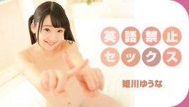 Yuna Himekawa English Ban Sex 1544 Japanese Girl