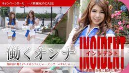 Reika Ichinose, Mio Ozora Incident: Rap3 Of Cosplay-Anime Girls