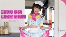 Akari Kiriyama Little tits with beautiful girls, cosplay of dreams