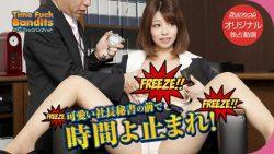 Time Stop! Time Fuck Bandits: Office Stuff Yuki Sasaki