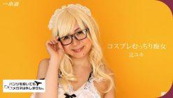 Yuki Tsuji Cum Creamer Cum Shot At Cosplay Photo Session 071817 554 uncen