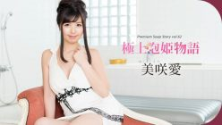 Japanese Ai Misaki Check A Slender Beauty 092318-759 uncen
