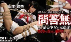 Tokyo-Hot Force japanese Urination Girl: Rena Yamamoto n1042 uncen