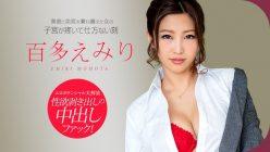 Emiri Momota Japan The Painful Womb 122818-822 uncen