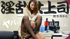 Mikan Kururugi Japan Nasty lady boss 012519-847 uncen
