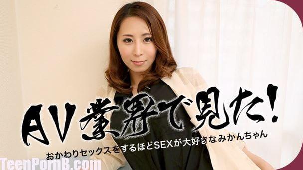 Mikan Kururugi The Inside Of AV: 2nd Time Sex For Mikan 030219-870 uncen